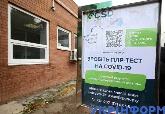 Official opening of CSD medical lab at Boryspil Airport