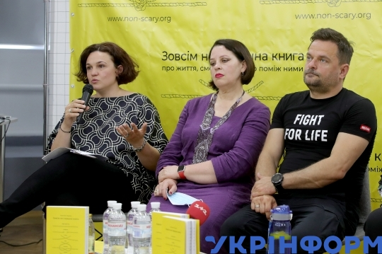 Not Scary Book presentation in Kyiv