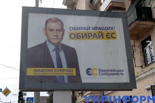 Political advertising in Dnipro
